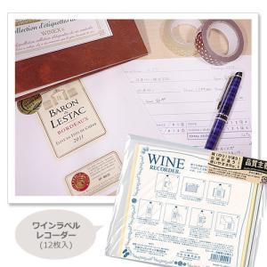 ワイン コレクション WINEX ワインラベルレコーダー(12シート×1組) ZW500NS|abc-wine
