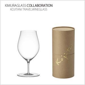 木村硝子店×コラボ kojitani travelwineglass ワイングラス kimuraglass グラス abc-wine