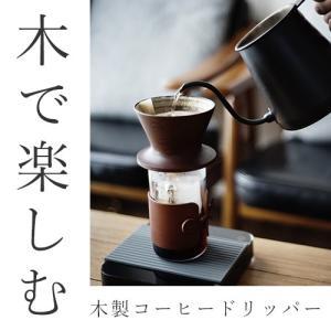コーヒーカップ 安清式 山中漆器 木製ドリッパー 1~2人用 DRB020NT、DRB020BR、DRB020BK|abc-wine