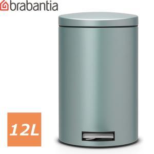 ブラバンシア[ペダルビン [モーションコントロール] 12L メタリックミント](Metallic Mint、グリーン、緑)<484209/ゴミ箱 abc-wine