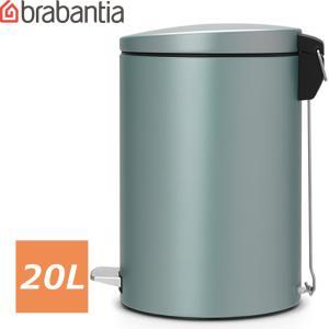 ブラバンシア[ペダルビン [モーションコントロール] 20L メタリックミント](Metallic Mint、グリーン、緑)<484223/ゴミ箱 abc-wine