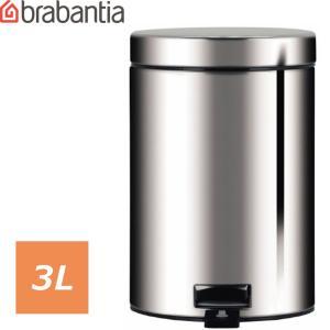 ブラバンシア[ペダルビン 3L クローム](chrome、シルバー、銀色)<348686/ゴミ箱 3リットル<シルバー/ダストボックス/ごみ箱/ごみ abc-wine