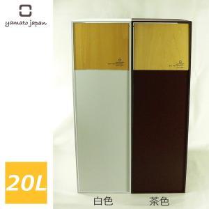 ヤマト工芸/横開閉式ゴミ箱/ドアーズ S(20リットル)DOORS S(Wh(白色)、Br(茶色)、ブラウン/ホワイト/)<ダストボックス/|abc-wine