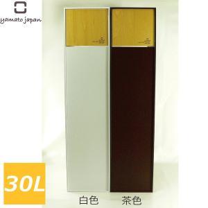 ヤマト工芸/横開閉式ゴミ箱/ドアーズ W(30リットル)DOORS W(Wh(白色)、Br(茶色)、ブラウン/ホワイト/)<ダストボックス/|abc-wine