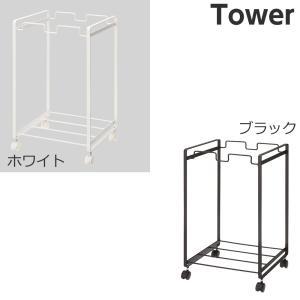 【分別ダストワゴン タワー 2分別】(ホワイト,ブラック) ゴミ袋ホルダー式 ゴミ箱|abc-wine