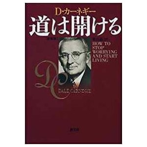 道は開ける 新装版 単行本  デール カーネギー (著), Dale Carnegie (著), 香...