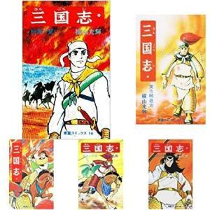 三国志 (希望コミックス) 全60巻セット
