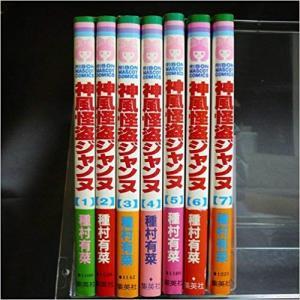 神風怪盗ジャンヌ1-7巻セット【中古】