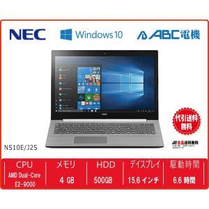 新品・【Office搭載】NEC PC-NS10EJ2S ノートパソコン【送料無料(沖縄・離島を除く)・代引無料】【Office 2016付属 】