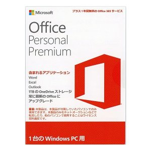 Microsoft Office Personal Premium プラス Office 365 サ...