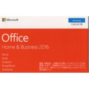 【新品未開封】Microsoft Office Home and Business 2016 OEM版 2018年ニューパッケージ【送料無料(沖縄・離島を除く)・代引無料】