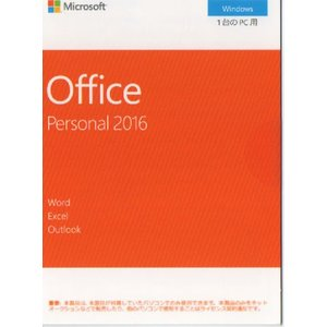 【新品未開封】Microsoft Office Personal 2016 OEM版 【送料無料(沖縄・離島を除く)・代引無料】「未開封」|abcdenki