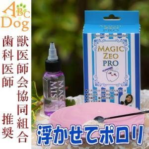 マジックゼオ・プロ 犬の歯磨き粉 歯石を浮かせてポロリ、驚きの効果!