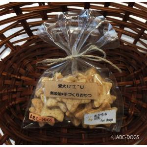 おから豆乳ビスケット(GOODOGGY)|abcdogs