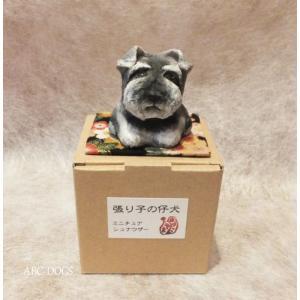 張り子の仔犬(張り子人形のやま) シュナウザー|abcdogs