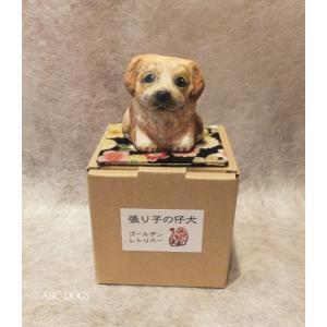 張り子の仔犬(張り子人形のやま) ゴールデンレトリバー|abcdogs