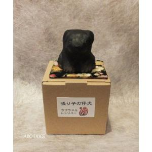 張り子の仔犬(張り子人形のやま) 黒ラブ|abcdogs