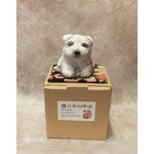 張り子の仔犬(張り子人形のやま) ウェスティ|abcdogs