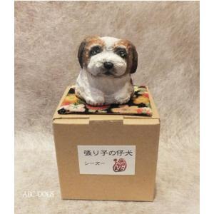 張り子の仔犬(張り子人形のやま) シーズー|abcdogs