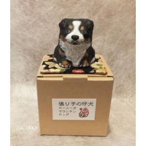 張り子の仔犬(張り子人形のやま) バーニーズマウンテンドッグ|abcdogs