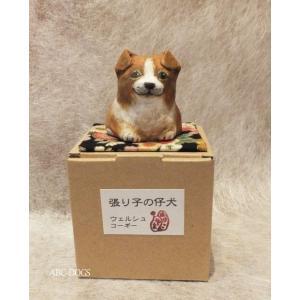 張り子の仔犬(張り子人形のやま) コーギー|abcdogs