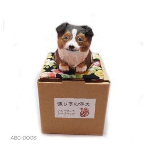 張り子の仔犬(張り子人形のやま) シェルティセーブル |abcdogs