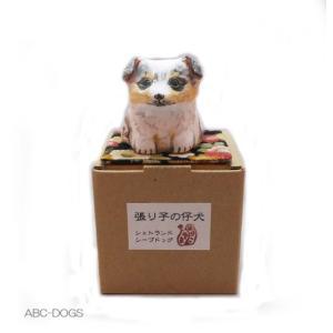 張り子の仔犬(張り子人形のやま) シェルティブルーマール|abcdogs