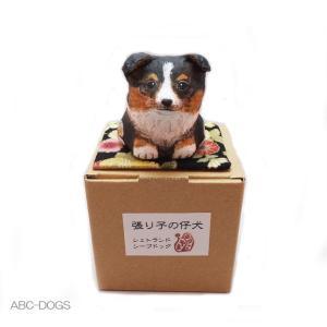 張り子の仔犬(張り子人形のやま) シェルティトライカラー|abcdogs