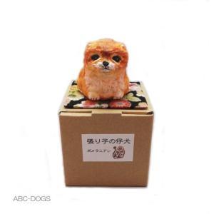 張り子の仔犬(張り子人形のやま) ポメラニアン|abcdogs