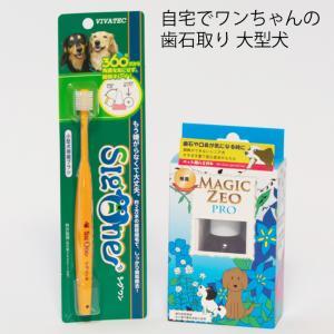 マジックゼオ プロ 360度歯ブラシ(小型犬用)犬 歯磨き
