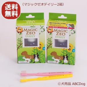 マジックゼオデイリー2箱 犬 歯磨き ジェルで簡単 すすぎ不要 歯石 黄ばみ除去