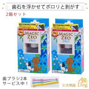 マジックゼオプロ 2箱 犬 黄ばみ 歯磨き 歯周病予防 すすぎ不要