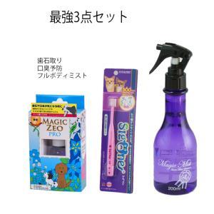 マジックゼオプロ マジックミスト 360度歯ブラシ(超小型犬用) 犬 歯磨き デンタルケア