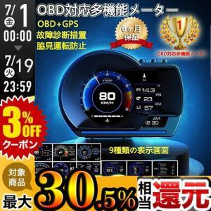 急速発送 最先端 メーター GPS OBD2 両モード スピードメーター ヘッドアップディスプレイ ...