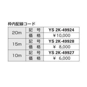 2K-49928 YKKap ヴェナート スマートコントロールキー専用   枠内配線コード15m|abcshop-yh-ten