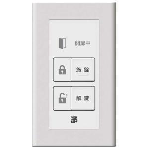 KAG-B5 YKKAP 玄関ドア  ヴェナート 増設操作盤  スマートコントロールキー専用|abcshop-yh-ten