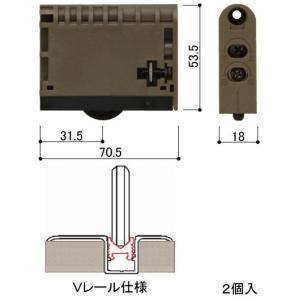 HHK35794 YKK 室内引戸Vレール用戸車 2個セット|abcshop-yh-ten