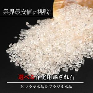 天然石 さざれ 浄化用 ヒマラヤ水晶 クリスタルAAA 1グラム 1円 プレゼント 100グラム単位で販売