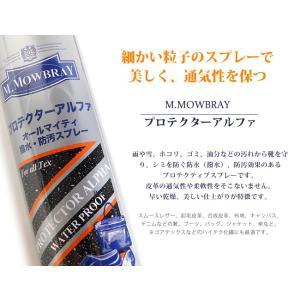 M.Mowbray エム・モゥブレィ プロテクターアルファ 防水スプレー/撥水スプレー/220ml
