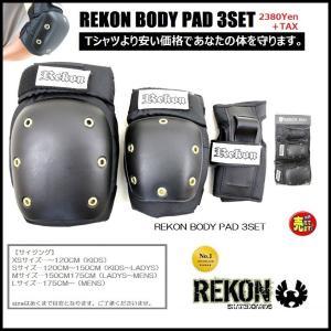 REKON/BODY PAD 3SET/リーコン スケートボード プロテクター 3点セット手首 肘 膝ガード/スケートボード用パッド/スノーボードにも