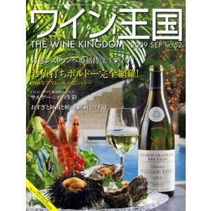 ワイン王国52号 2009年 09月号