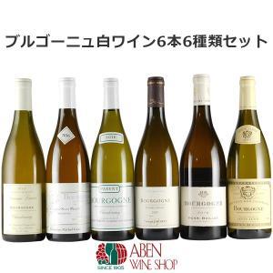 ブルゴーニュ白ワイン6本6種類[ワインセット]PART-201  750ml