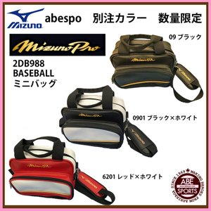 アベスポーツ別注カラーのBASEBALLバッグが完成しました! ●サイズ:L240×W110×H18...