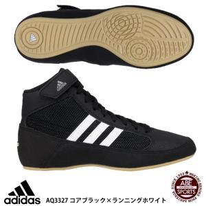 【アディダス】ジュニア HVC K レスリングシューズ 子供用 シューズ アディダス/adidas (AQ3327) AQ3327 コアブラック×ランニングホワイト
