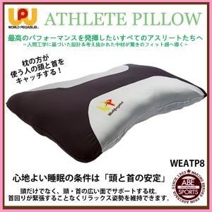 【ワールドペガサス】アスリートピロー ATHLETE PILLOW/WORLD PEGASUS/野球用品/枕 (WEATP8)