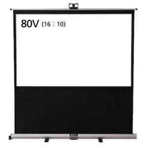 IZUMI イズミ 床置・自立 80インチW フロアタイプスクリーン<AS-80V>【代引NG】|abewebshop