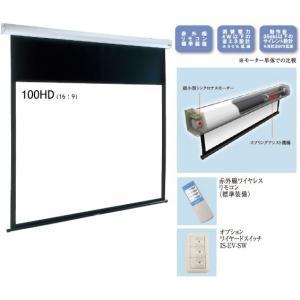 IZUMI サイレントモータードライブ式 天吊りスクリーン 100インチW <IS-EV100HD>|abewebshop