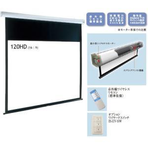 IZUMI サイレントモータードライブ式 天吊りスクリーン 120インチW <IS-EV120HD>|abewebshop