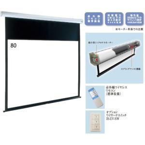 IZUMI サイレントモータードライブ式 天吊りスクリーン 80インチ <IS-EV80>|abewebshop