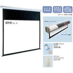 IZUMI サイレントモータードライブ式 天吊りスクリーン 80インチW <IS-EV80HD>|abewebshop